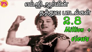எம்.ஜி.ஆர் தத்துவ பாடல்கள் ||M.G.R.Thathuva Padalgal  H D Video Songs