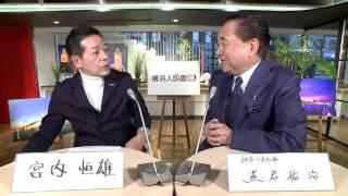 横浜人図鑑 第45回  黒岩祐治さん(2016年4月1日(金)放送)