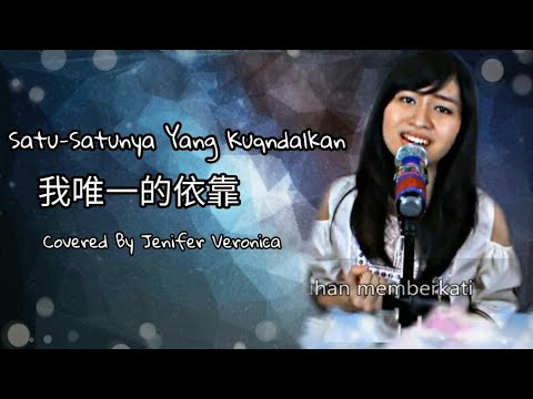 Satu-Satunya Yang Kuandalkan (COVER Lagu Rohani Mandarin Oriental Worship) 我唯一的依靠 - Jenifer Veronica