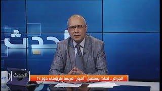 """الجزائر.. لماذا يُستقبلُ """"أميار"""" فرنسا كرؤساء دول؟!"""