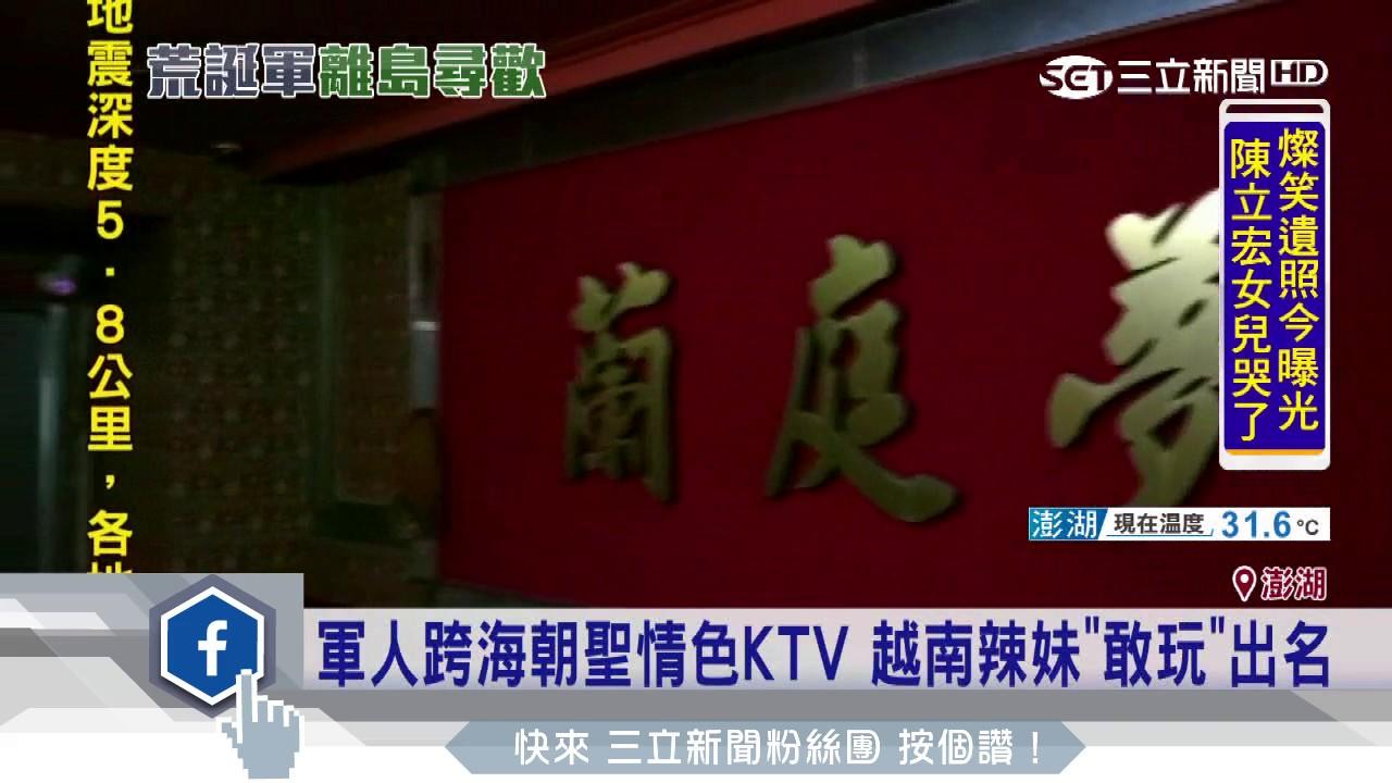 軍人跨海朝聖情色KTV 越南辣妹「敢玩」出名│三立新聞臺 - YouTube