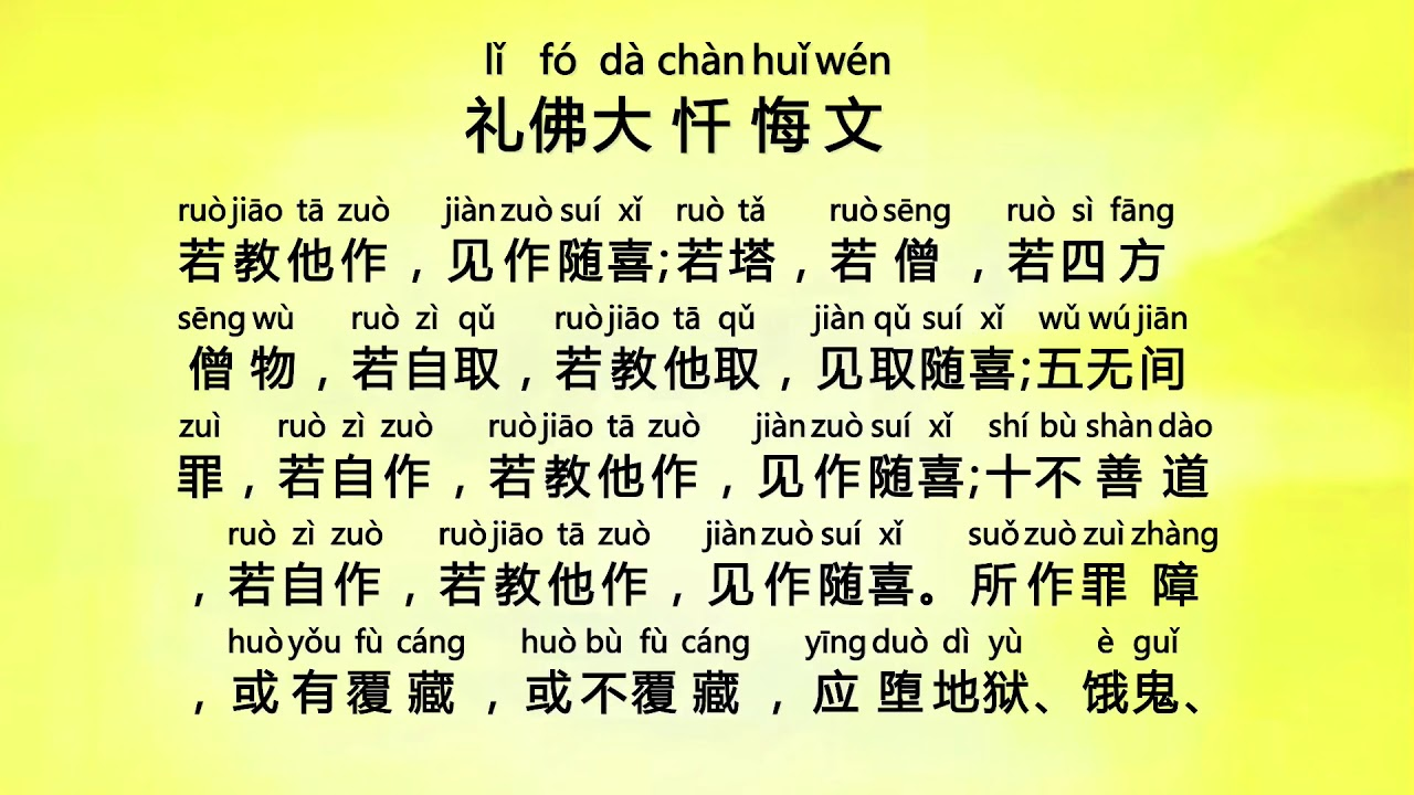 礼佛大忏悔文 (Li Fo Da Chan Hui Wen) - Eighty-Eight Buddhas Great Repentance