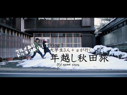 「旅Vlog」雪無し県民が車で秋田行ってきたらしい「大学生旅」