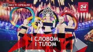 Вєсті Кремля. Голі та смішні: Олімпійська версія.