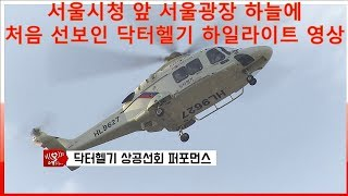 서울시청에 닥터헬기 날린 '닥터헬기 소리는생명입니다 페스티벌' 하일라이트 영상입니다