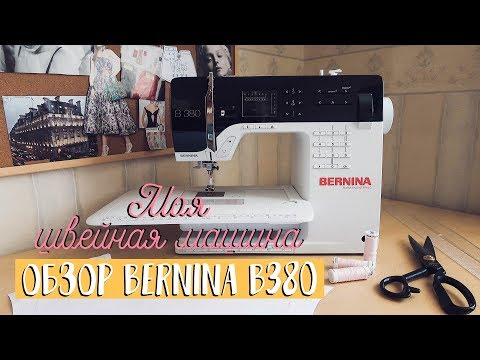 Моя швейная машина. Обзор Bernina B380 | My Sewing Machine Bernina B380