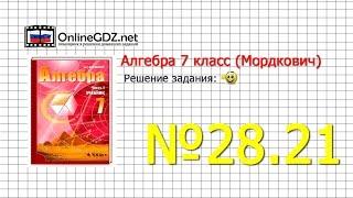 Задание № 29.21 - Алгебра 7 класс (Мордкович)