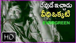 Devude ichadu Veedhi Okati Video Song HD - Anthuleni Katha Movie Song | Rajinikanth