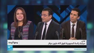 تونس.. ميزانية رئاسة الجمهورية تفوق الـ47 مليون دولار