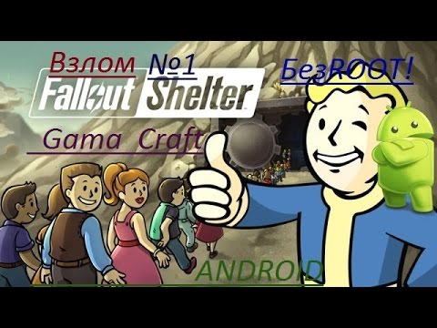 Fallout Shelter + мод (взлом) много денег 1.10 …