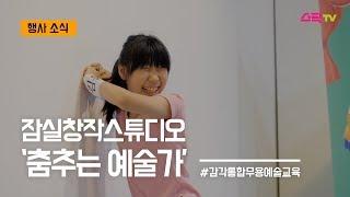 잠실창작스튜디오 [춤추는 예술가] 리뷰 - 서울문화재단…