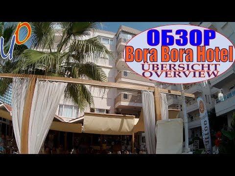 Bora Bora Boutique (Butik) Hotel 3*. Alanya. Turkey.
