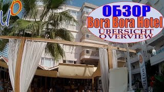 Bora Bora Boutique Hotel 3*. Обзор отеля /  Hotel Overview / Hotelübersicht. Turkey