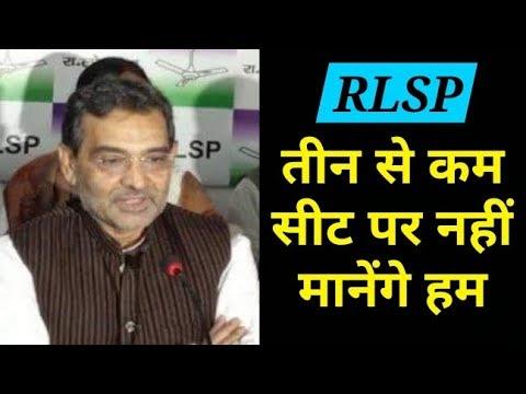 Upendra Kushwaha के Madhav Anand बोले, RLSP को