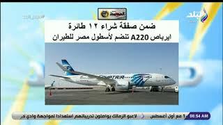 ضمن صفقة شراء ١٢ طائرة.. ايرباص A220  تنضم لأسطول مصر للطيران