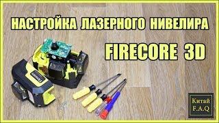 Параметри лазерного рівня Firecore 3D 93T