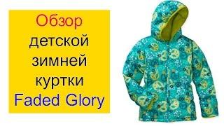 Обзор детской зимней куртки Faded Glory. Review Faded Glory Girls' Bubble Jacket