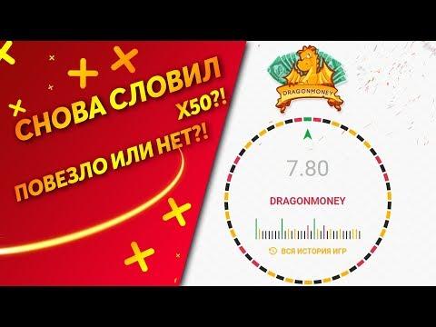 DRAGONMONEY / СНОВА СЛОВИЛ Х50?! / ПОВЕЗЛО ИЛИ НЕТ?!