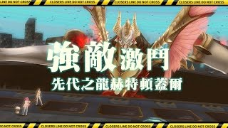 《封印者:CLOSERS》強敵激鬥!聯手出擊展示影片