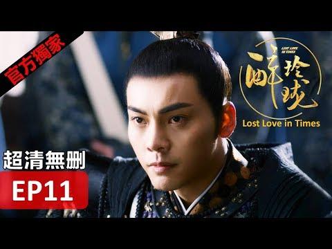 【醉玲瓏】 Lost Love in Times 11(超清無刪版)劉詩詩/陳偉霆/徐海喬/韓雪
