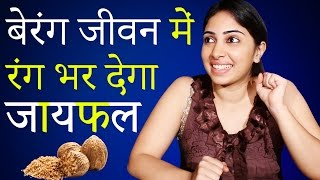 ब र ग ज वन म र ग भर द ग ज यफल jaiphal ke fayde health benefits of nutmeg life care