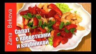 Необычный Салат с Креветками и Клубникой, изумительно вкусный и легкий салат с креветками