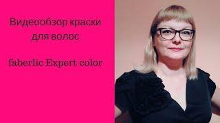 Видеообзор краски для волос faberlic Expert color
