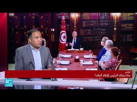 تونس: ماذا يملك الرئيس لإنقاذ بلاده؟ • 24 فرانس / FRANCE 24  - نشر قبل 56 دقيقة