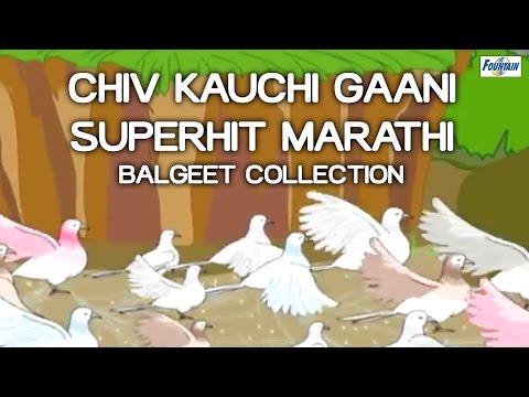 Marathi Balgeet - Chiu Kau Chi Gani Video Song Collection | Marathi Songs for Children