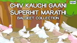 Marathi Balgeet - Chiu Kau Chi Gani Video Song Collection | Marathi Songs for Children