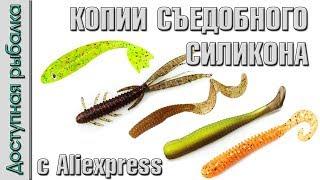 Как ловит съедобный силикон с AliExpress  Копии Lucky John Ballist  Long John  Hogy Shrimp от YtqhxY