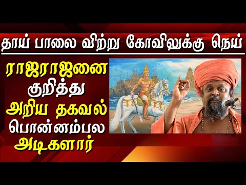 kundrakudi ponnambala adigalar speech on raja raja cholan and karunanidhi   tamil news today For More tamil news, tamil news today, latest tamil news, kollywood news, kollywood tamil news Please Subscribe to red pix 24x7 https://goo.gl/bzRyDm red pix 24x7 is online tv news channel and a free online tv