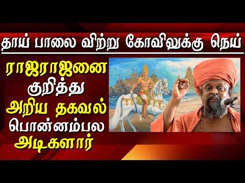 kundrakudi ponnambala adigalar speech on raja raja cholan and karunanidhi   tamil news today For More tamil news, tamil news today, latest tamil news, kollywood news, kollywood tamil news Please Subscribe to red pix 24x7 https://goo.gl/bzRyDm red pix 24x7 is online tv news channel and a free online tv