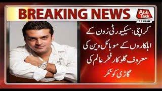 Security Zone Mobile Van Hits Fakhar-e-Alam's Car