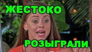 Ольгу Рапунцель жестоко розыграли! Последние новости за 4 апреля из дома 2 (2016 год)