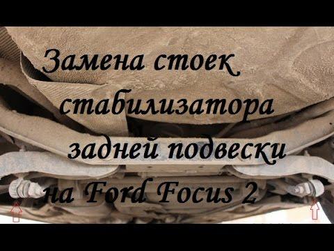Замена стоек стабилизатора задней подвески на Ford Focus 2