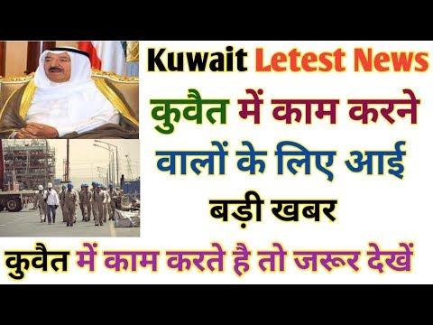 15-12-2018_Kuwait Letest News Updates For Kuwait Works In Hindi Urdu,,By Raaz Gulf News