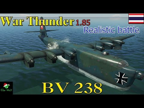War Thunder : Aviation : BV 238 เรือบินที่ยิ่งใหญ่