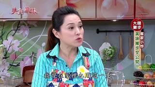 【新美食鳳味】大師有撇步-客家小炒+高麗菜封