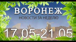 Новости Воронежа (17 мая - 21 мая)