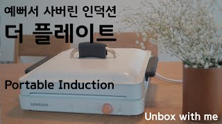 [Unbox with me] 삼성 1구 인덕션 더 플레…