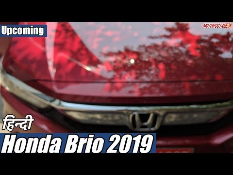 Honda Brio 2019 | Upcoming Car | हिंदी | MotorOctane