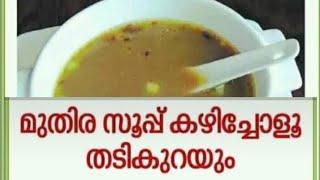 അമിതവണ്ണം കുറയാൻ ഈ സൂപ്പ് /how to lose weight fast in the few days in Malayalam