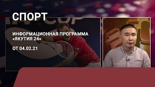 Рубрика «Спорт». Выпуск 04 февраля 2021 года