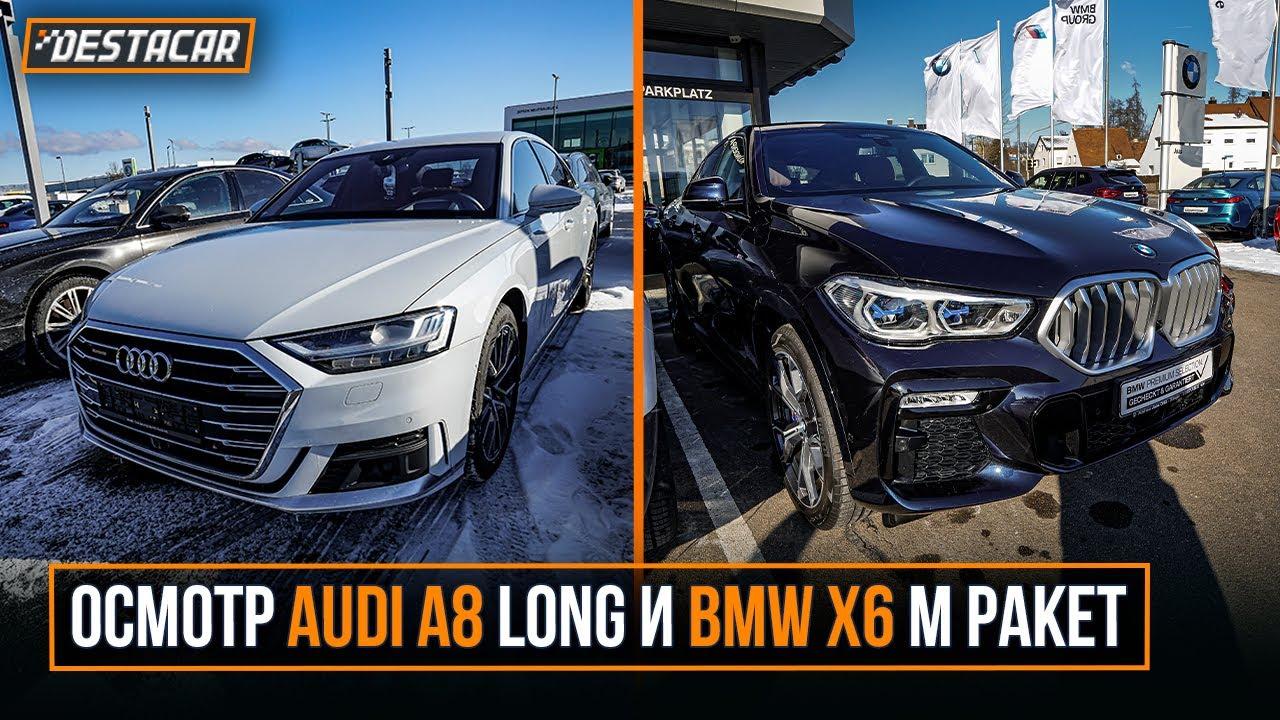 Осмотр AUDI A8 Long и BMW X6 M Paket