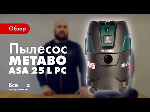 Обзор промышленного пылесоса Metabo ASA 25 L PC