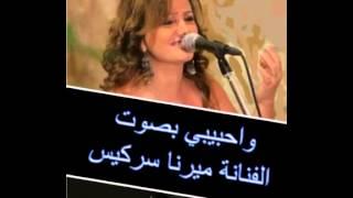 Wa7abibi  ( Mirna Myrna Sarkis  واحبيبي ( ميرنا سركيس
