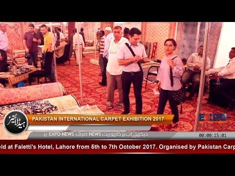 INTERNATIONAL CARPET EXHIBITION 2017 LAHORE | CARPET EXPO PAKISTAN | PCMEA | TDAP | ILO