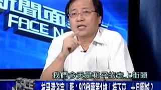 2016/09/05 (年代新聞台) 新聞面對面:李來希黃光芹李明賢秦慧珠嘔嘔嘔~