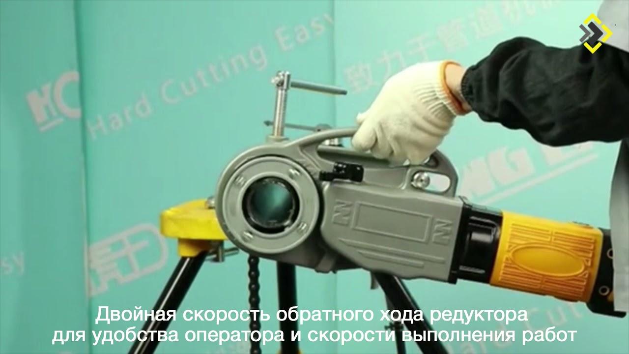 Download Резьбонарезной электрический клупп SQ30-2с (1/2-2) HSS